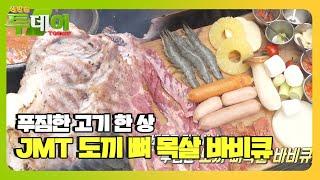 '육즙 팡팡' 나만 알고 싶은 '도끼 뼈 목살 바비큐'ㅣ생방송 투데이(Live Today)ㅣSBS Story