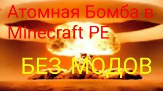 Как сделать Атомную бомбу в Minecraft PE