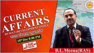 [272] Daily Current Affairs For RAS | Today 18th December RAS Current Affairs 2020 | Current GK