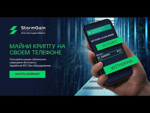 Stormgain Mining - Намайни свою первую крипту за 4 часа / Бесплатно и на облаке/ Крипто /Crypto Free