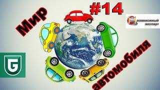 Сериал Печалька #14 - Мир Автомобиля