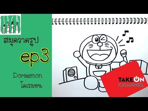 สมุดวาดรูป ep3 : พี่ขวดสอนวาดรูปโดเรมอน