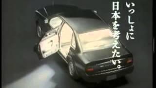 1990年 プレジデント Nissan President CM