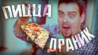 Эта пицца вообще без теста. Но не факт, что диетическая...