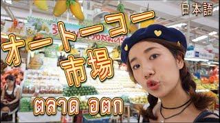 ここはタイだよ タイランド! 「オートーコー市場」 ตลาด อตก  japanese ver.