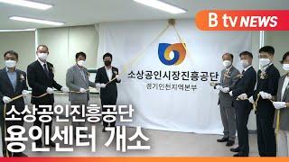 [용인]소상공인진흥공단 용인센터 개소