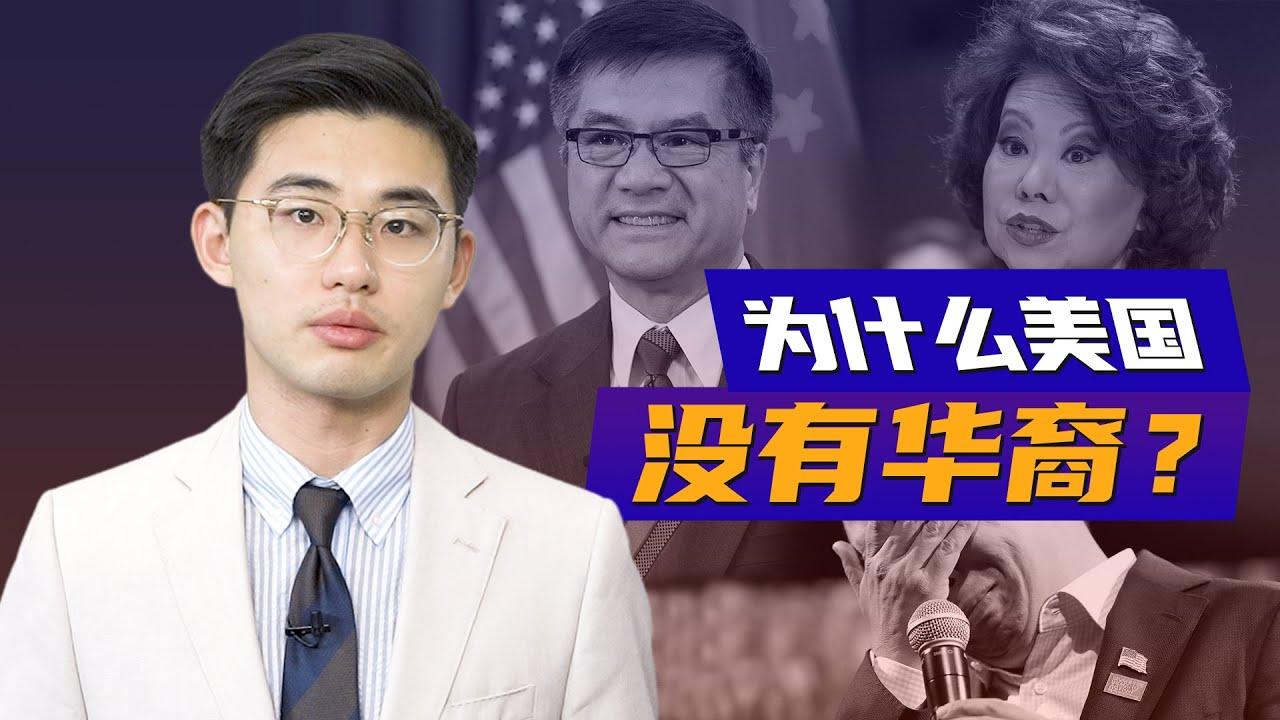 骁话一下:为什么美国没有华裔?
