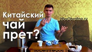 видео О КИТАЙСКОМ  ПУЭРЕ