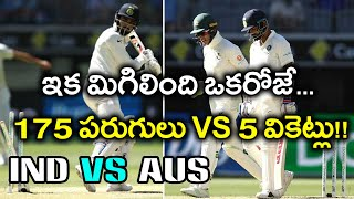 India vs Australia 2nd Test  Day 4 Highlights : India At 112/5, 175 Runs Or 5 Wickets..? | Oneindia