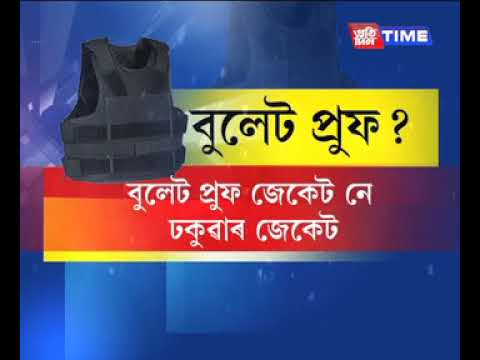 How safe and capable bulletproof jackets worn by Assam police are?