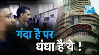 Equity market में operators और Promoters का खेल|Stock market| share market| biz tak|