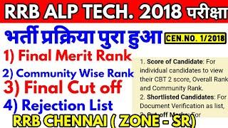ALP Technician भर्ती प्रक्रिया पुरा हुआ rrb Chennai Alp final cut off | PCM Technician final cut off