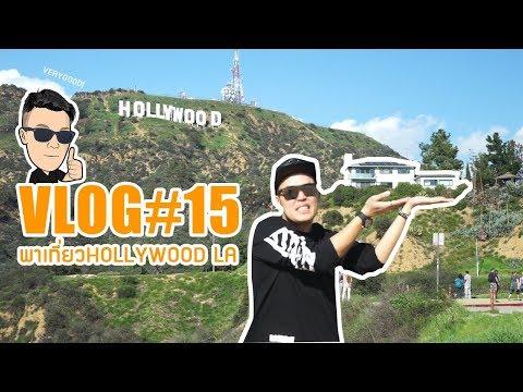VLOG#15 พาเที่ยว HOLLYWOOD Los Angeles California วู้ววว