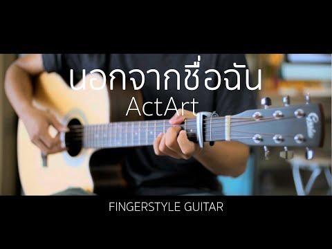 นอกจากชื่อฉัน - ActArt (Fingerstyle Guitar)   ปิ๊ก cover