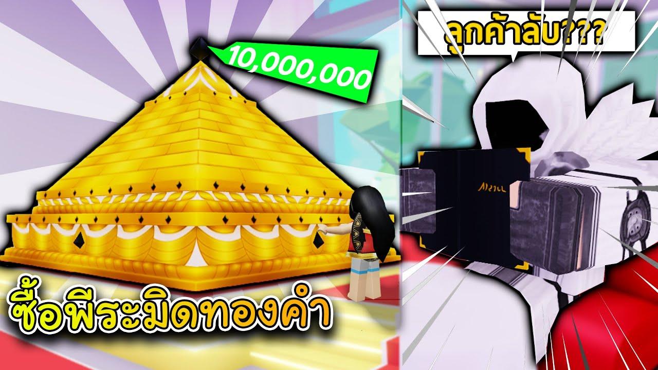 My Restaurant ซื้อพีรามิด ราคา 10,000,000 เพื่อเรียกลูกค้าลึกลับ!!