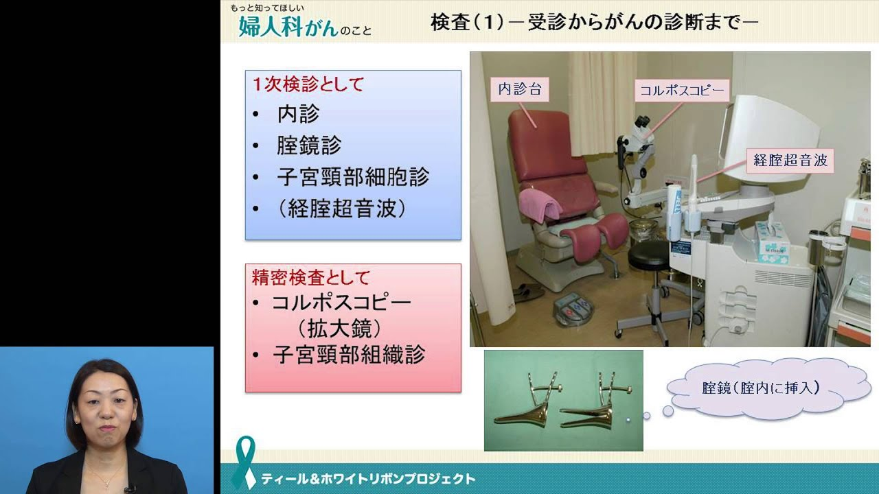 子宮頸がんについて① -診断から治療決定まで- 岩瀬 春子