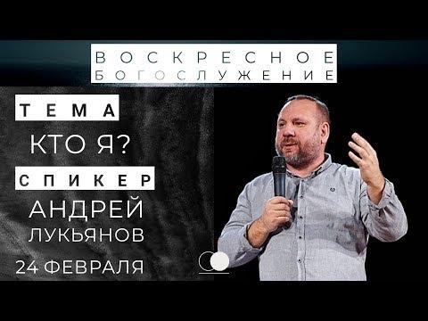 24.02.2019 | Воскресное богослужение | Кто я? - Андрей Лукьянов