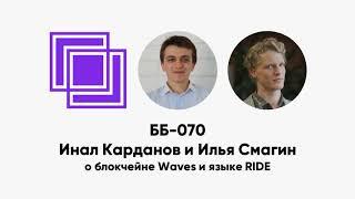 ББ-070: Инал Карданов и Илья Смагин о блокчейне Waves