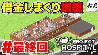 【Project Hospital】実況 #最終回 借金しまくって増築する