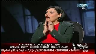 د.أمل محسن: ممنوع الطلاق .. جربوا كل حاجة إلا الطلاق!