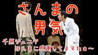 明石家さんまさんが千原ジュニアさんに贈った退院祝いとは・・・ 感動す...
