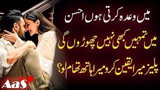 Main Tumhe Kabhi Nahi Choron Gi?? || Syed Ahsan AaS
