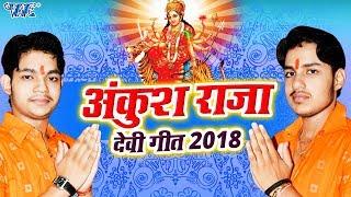 Ankush Raja - DEVI GEET - Video JUKEBOX - नौरातर के रात