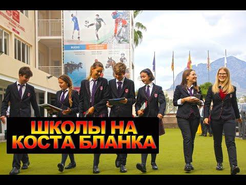 🔴Интернациональный Колледж Lope De Vega/Школа в Бенидорме/Образование в Испании/Школы Коста бланка