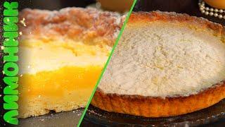 ЛИМОННЫЙ ПИРОГ (основа песочное тесто) с лимонным КУРДом