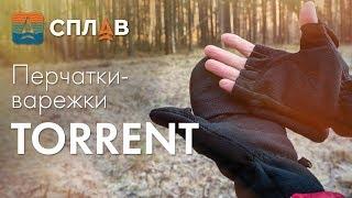 """ОБЗОР. ПЕРЧАТКИ-ВАРЕЖКИ """"TORRENT V.2""""."""