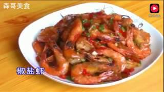 【中华美食】椒盐虾的做法,学会了就可以开饭店赚大钱啦!