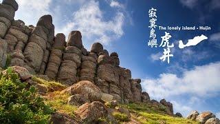 寂寞島嶼 虎井 縮時攝影 the lonely island hujing timelapse 4k uhd