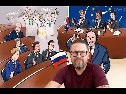 Как наша делегация в ПАСЕ давит на ПАСЕ и РФ