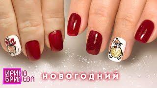 Новогодний маникюр Зимний маникюр Ирина Брилёва