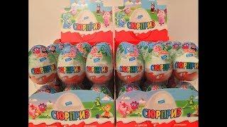 Киндеры Сюрпризы,Unboxing Kinder Surprise Eggs по мультику Лунтик и Смешарики Luntik & Smeschariki