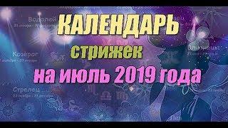 Календарь стрижек на июль 2019 года