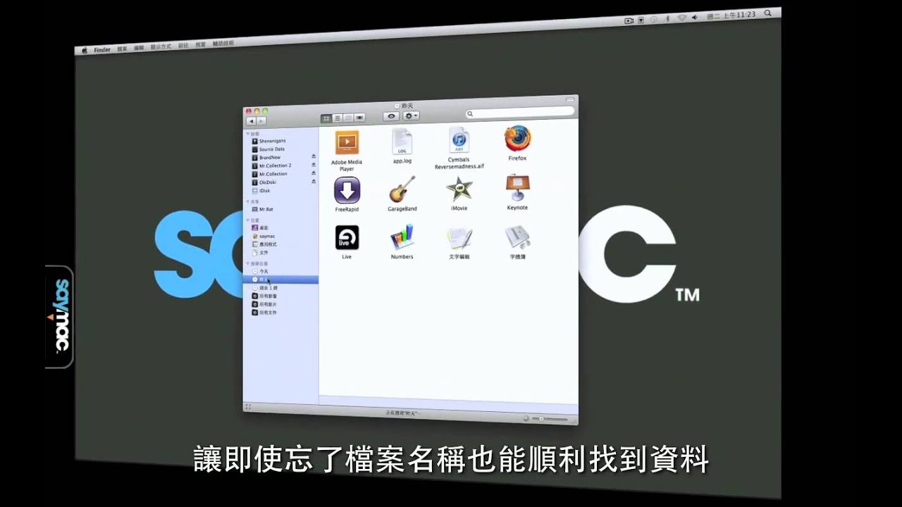 輕鬆學:使用 Finder 側邊欄讓你更有效率的搜尋檔案 [Mac 教學]   中文字幕 - YouTube