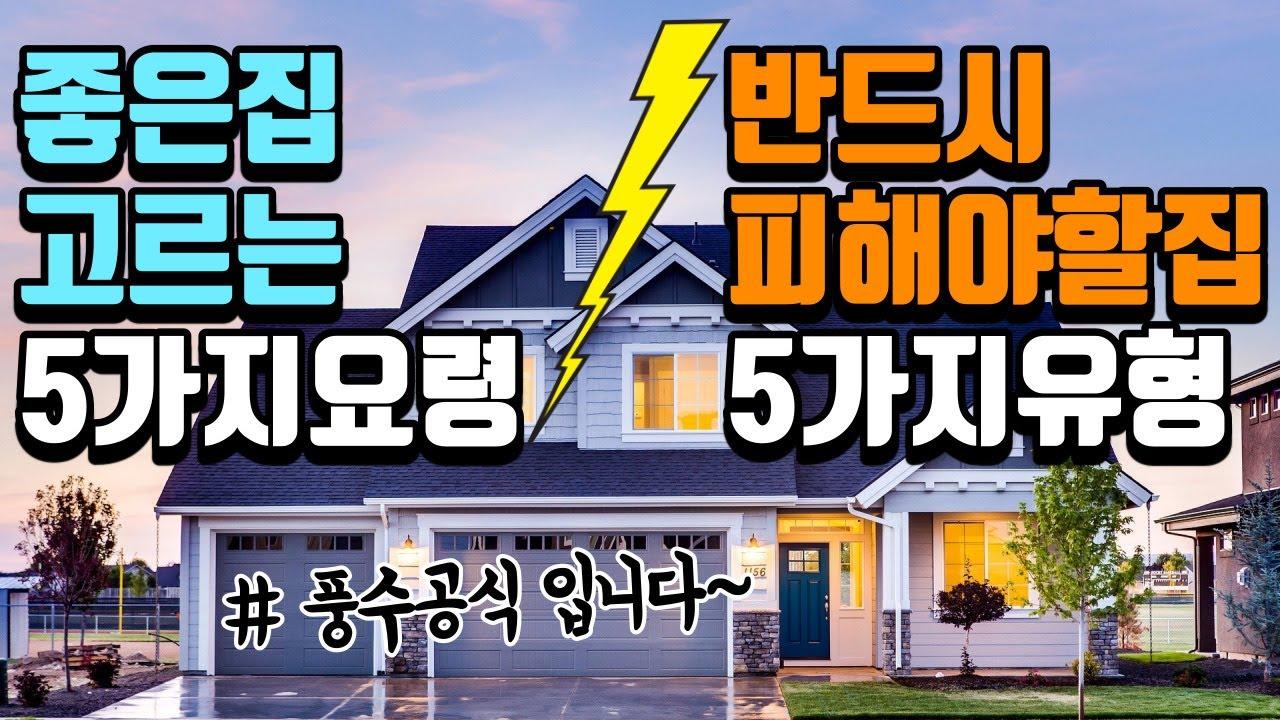 [풍수인테리어 #104] 좋은집을 고르는 요령5가지와 반드시 피해야할 집의 5가지 유형에 대해서 알아봅니다(모르면 낭패봅니다~)