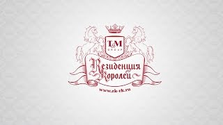 """Развлекательный комплекс """"Резиденция Королей"""" г. Калининград, Невского,10"""
