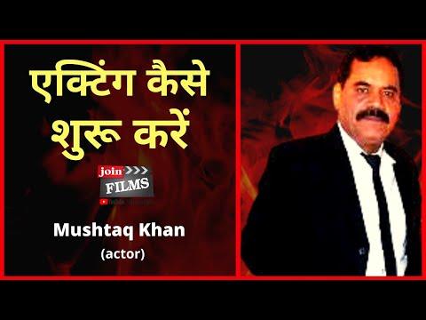 Acting Advice  बॉलीवुड में एक्टर कैसे बनते है  Mushtaq Khan  Celebrity Speaks  Joinfilms