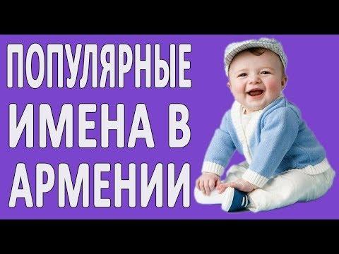 ТОП 10 ПОПУЛЯРНЫХ ИМЕН В АРМЕНИИ 2018-2019