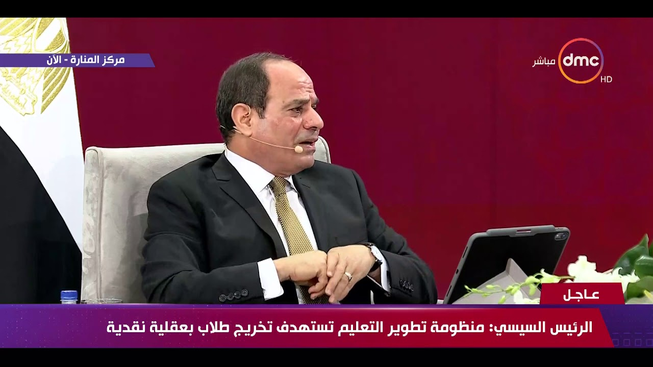dmc:تغطية خاصة - الرئيس السيسي : منظومة تطوير التعليم تستهدف تخريج طلال بعقلية نقدية