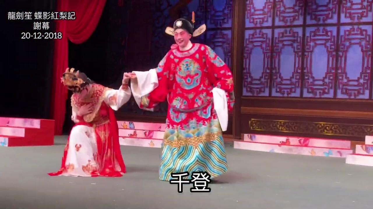 龍劍笙 蝶影紅梨記 謝幕 20-12-2018 - YouTube
