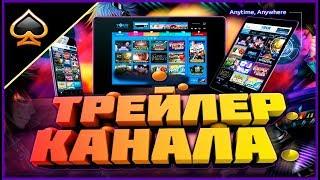 🎬 Трейлер канала Igramoney Club ™ | Клуб онлайн казино(, 2018-08-19T00:23:23.000Z)