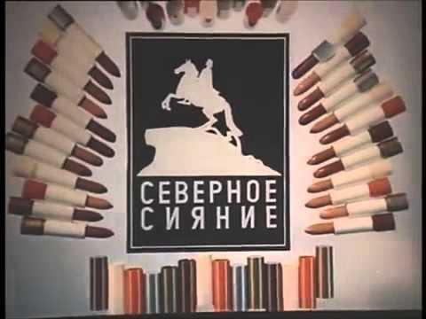Советская реклама помады