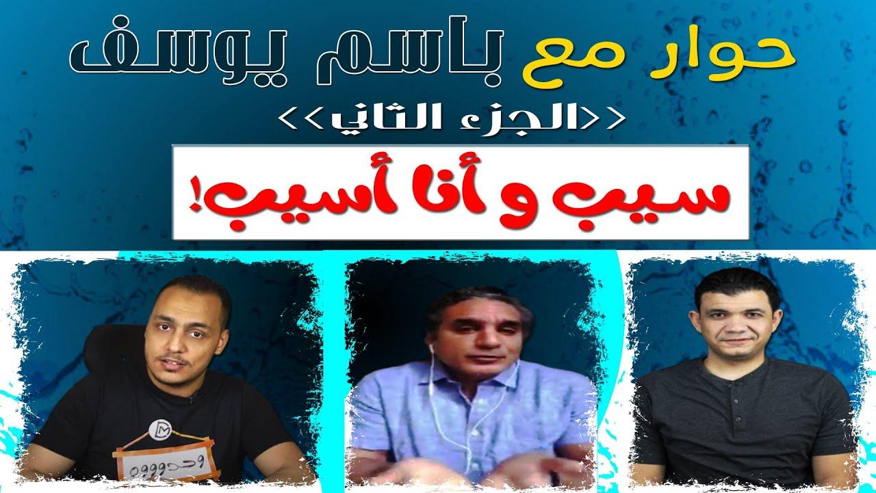 !حوار مع باسم يوسف/ سيب و أنا أسيب