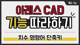 [아레스캐드] 오토캐드 대안CAD, 치수 명령어 단축키…
