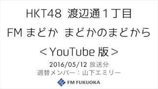 HKT48 渡辺通1丁目 FMまどか まどかのまどから」 20160512 放送分 週替...