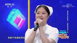 [越战越勇]援鄂医疗环境艰苦 克服困难坚持工作| CCTV综艺