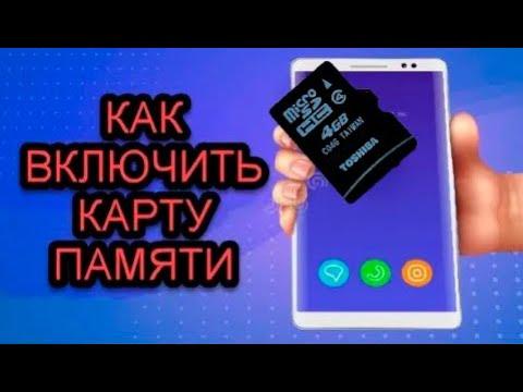 Как включить карту памяти на телефоне самсунг